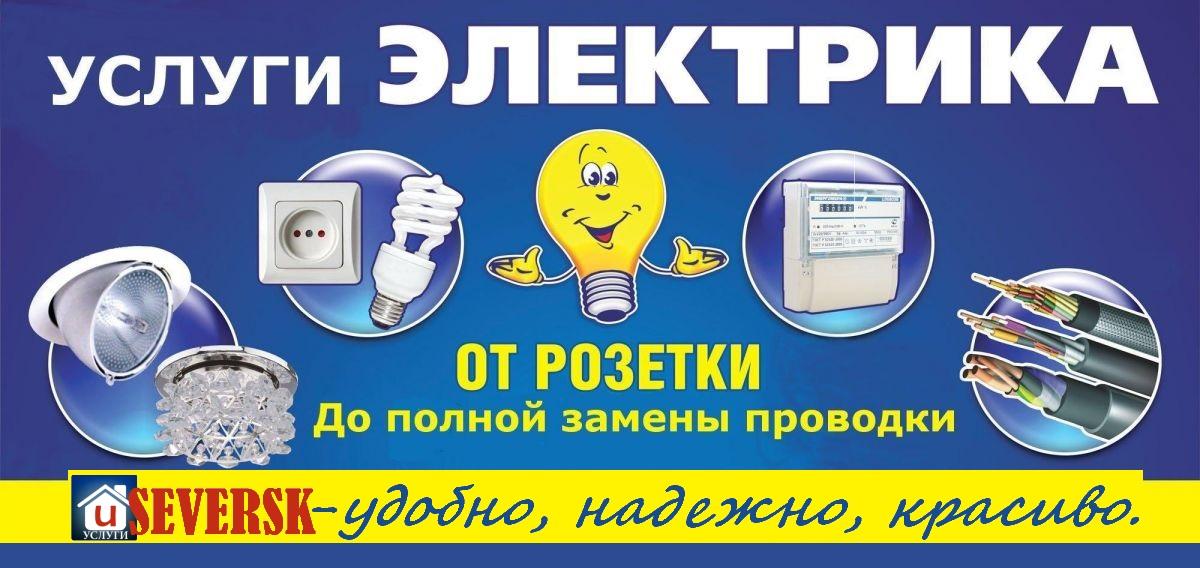 useversk-electro
