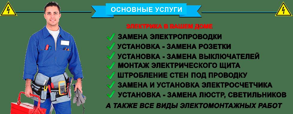 Основные услуги электрика в Северске стоят недорого, благодаря нашим скидкам. А цены на услуги электрика в Северске от компании USeversk низкие даже без скидок.
